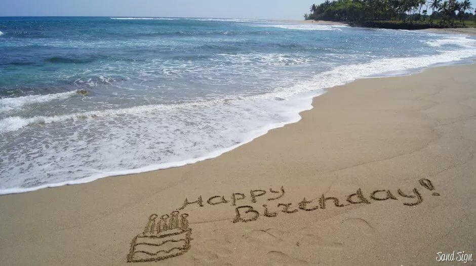Открытки с днем рождения на море