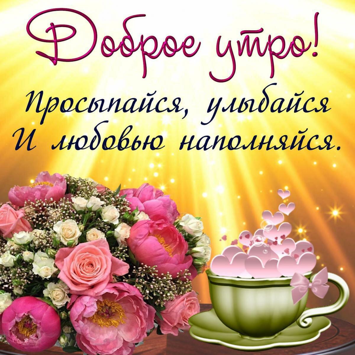 Фото поздравление с добрым утром и хорошим днем женщине