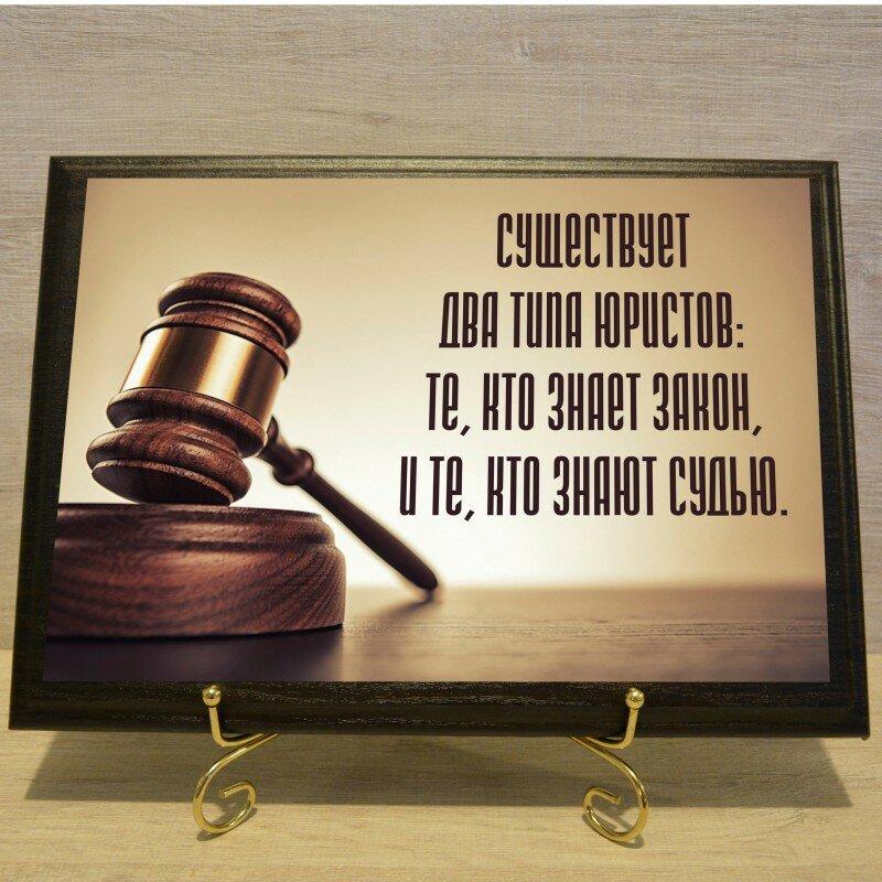 мотиваторы картинки к дню юриста прикольные пятёрку