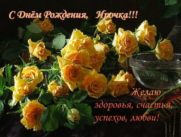 Группа радуга открыток с днем рождения ирина