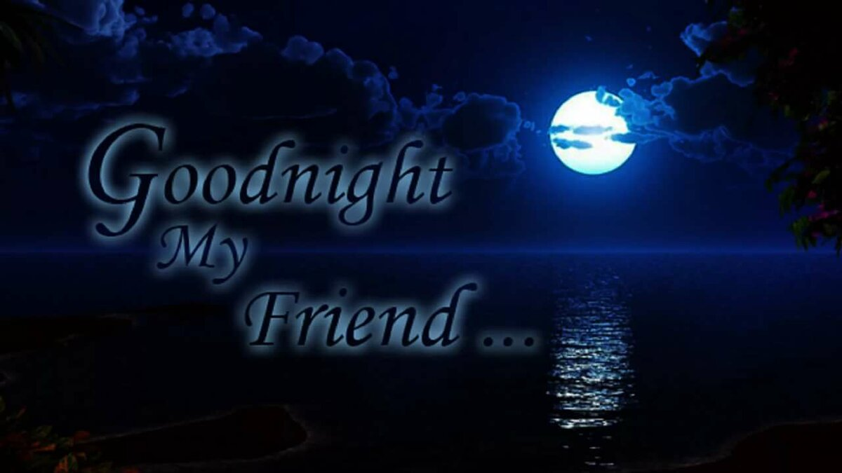 Открытка на английском языке другу спокойной ночи