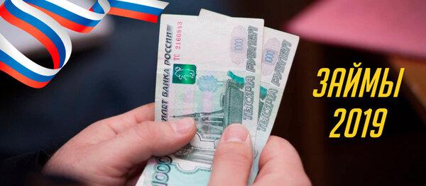 Деньги в долг севастополь