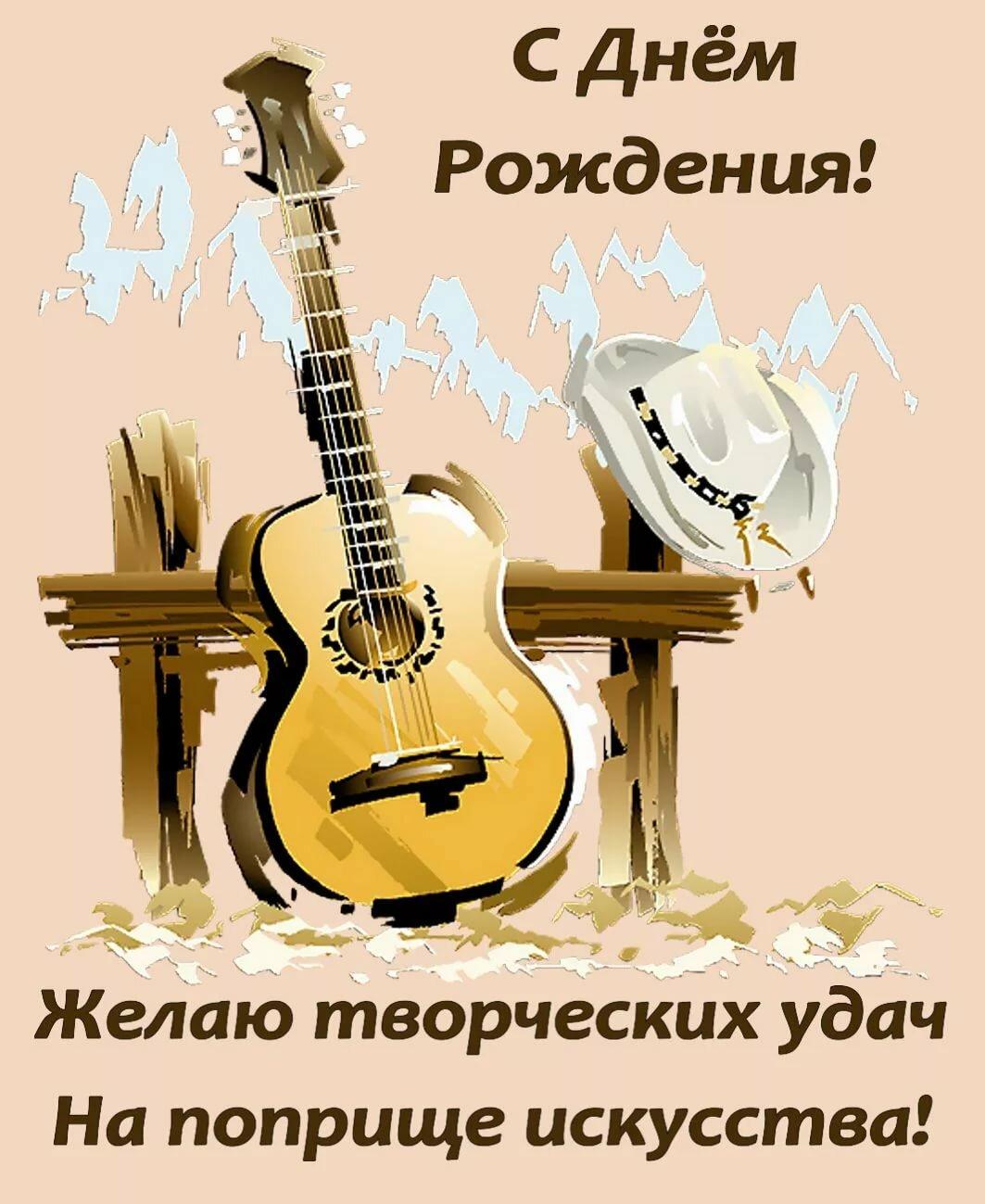 Поздравления музыканту открытка