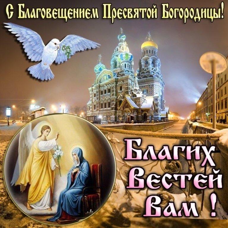 Благовещенье картинка красивая, большую открытку фото
