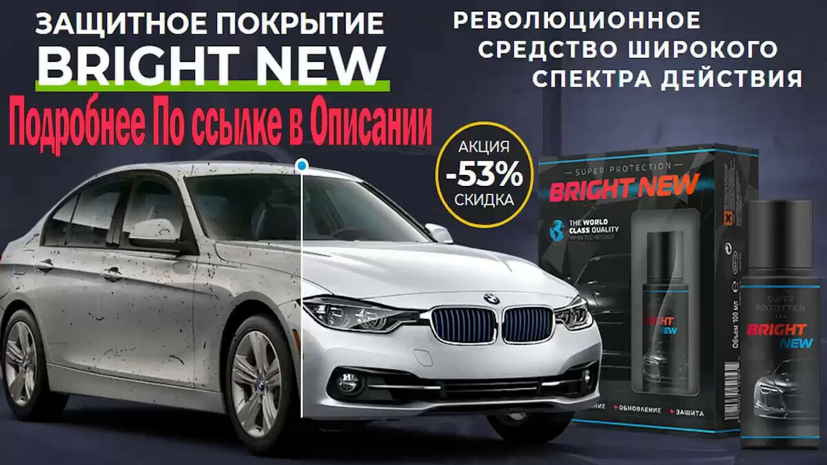 Bright New для ЛКП авто в Россоше