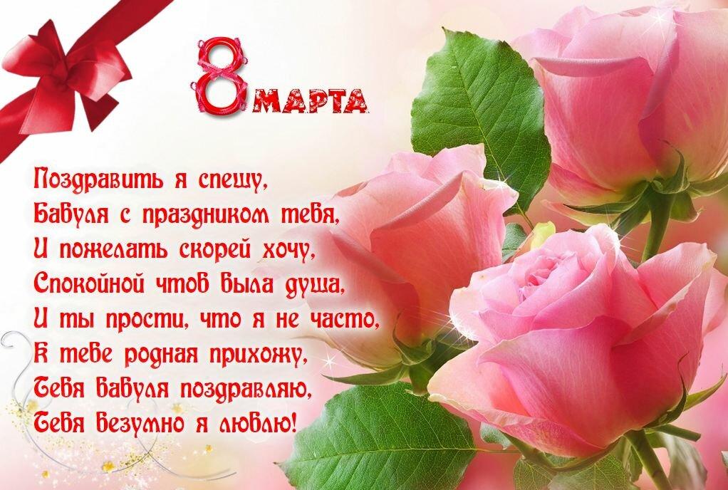 Праздником марии, поздравление бабушке с 8 марта открытки