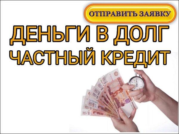 Деньги под залог у частного лица краснодар как купить автомобиль который находится в залоге банка