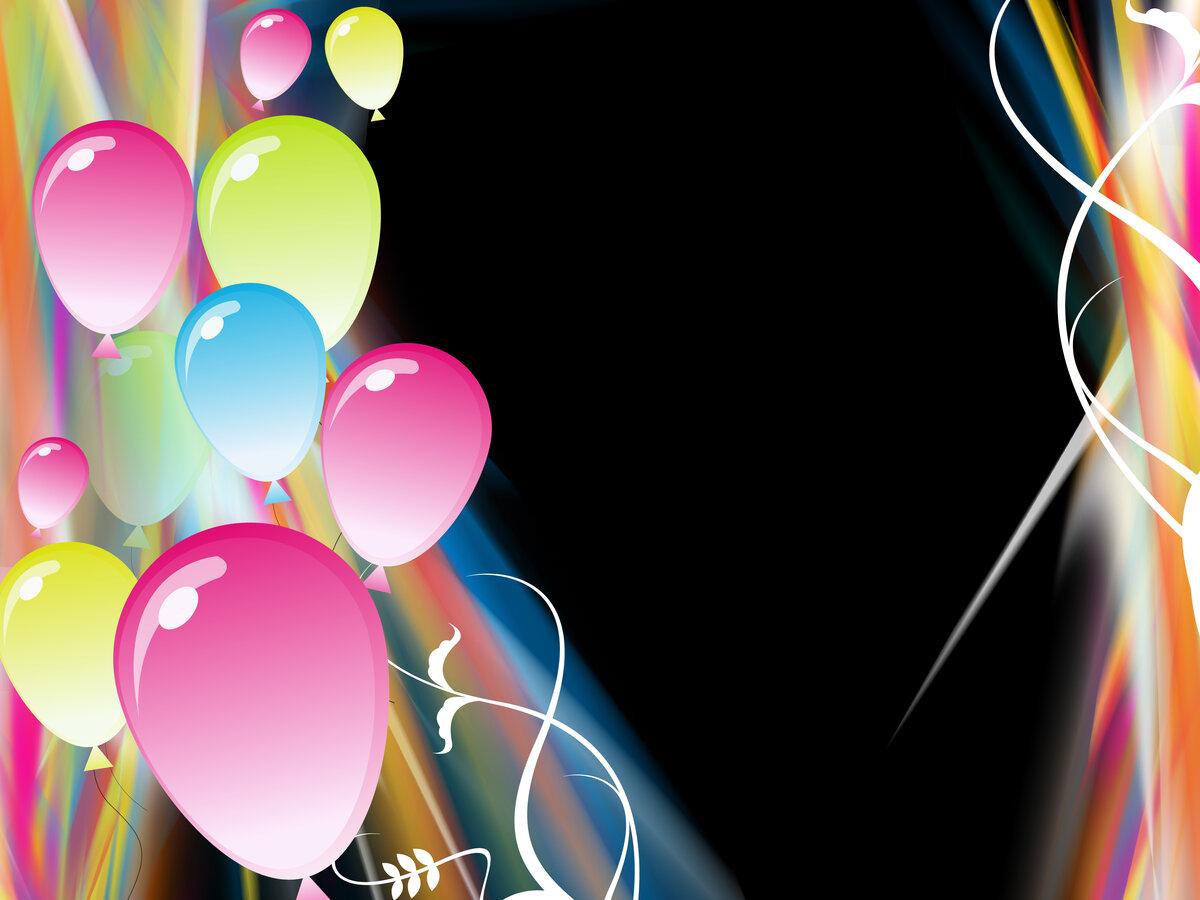 Картинки фоны для презентаций день рождения