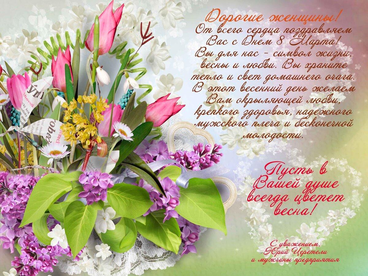 Поздравления, открытки для стенгазеты 8 марта