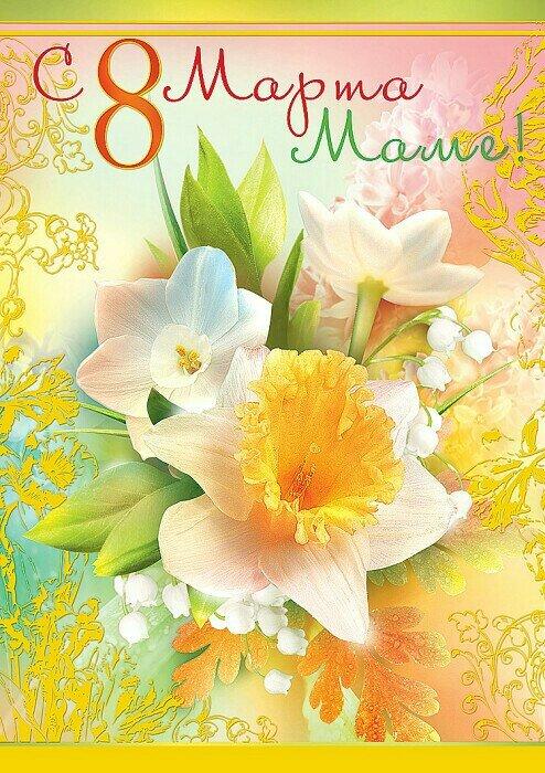 складки картинки открытки на 8 марта маме картинки мягче