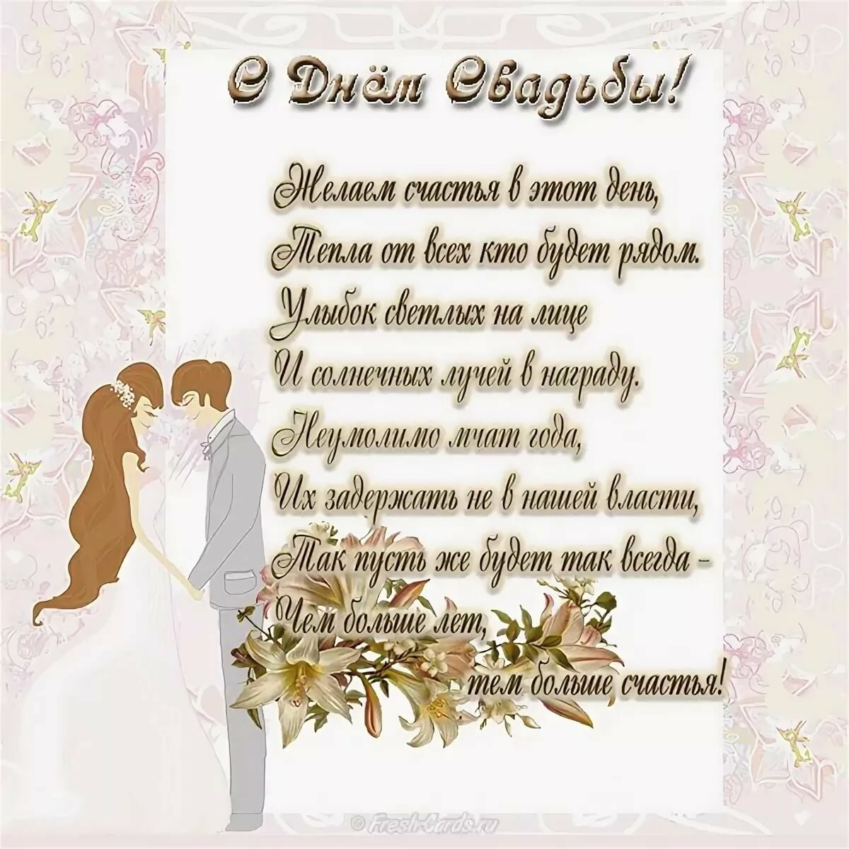 Поздравление с днем свадьбы прозой трогательные