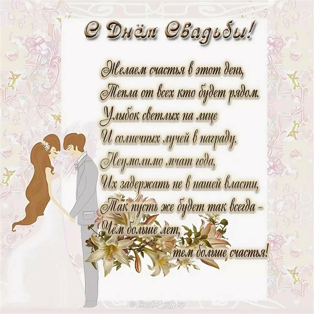 свадебные стихи и поздравления на английском участвовала конкурсе