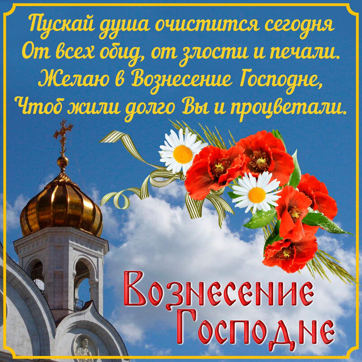 Праздники сегодня православный праздник сегодня поздравления