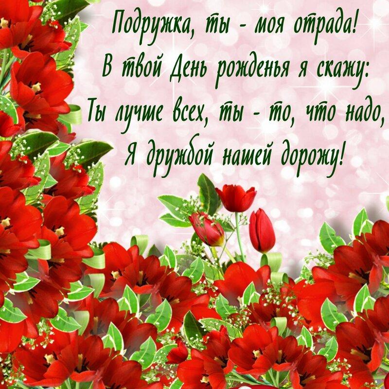 Поздравления с Днем Рождения :) - Страница 13 S800