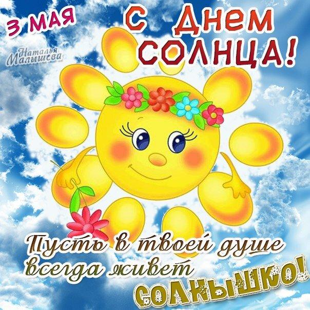 Поздравление с день солнца