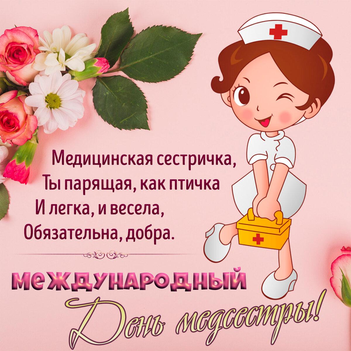 Поздравление медицинской сестры в картинках