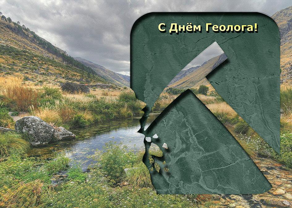 Альпиниста, поздравление геологу картинки