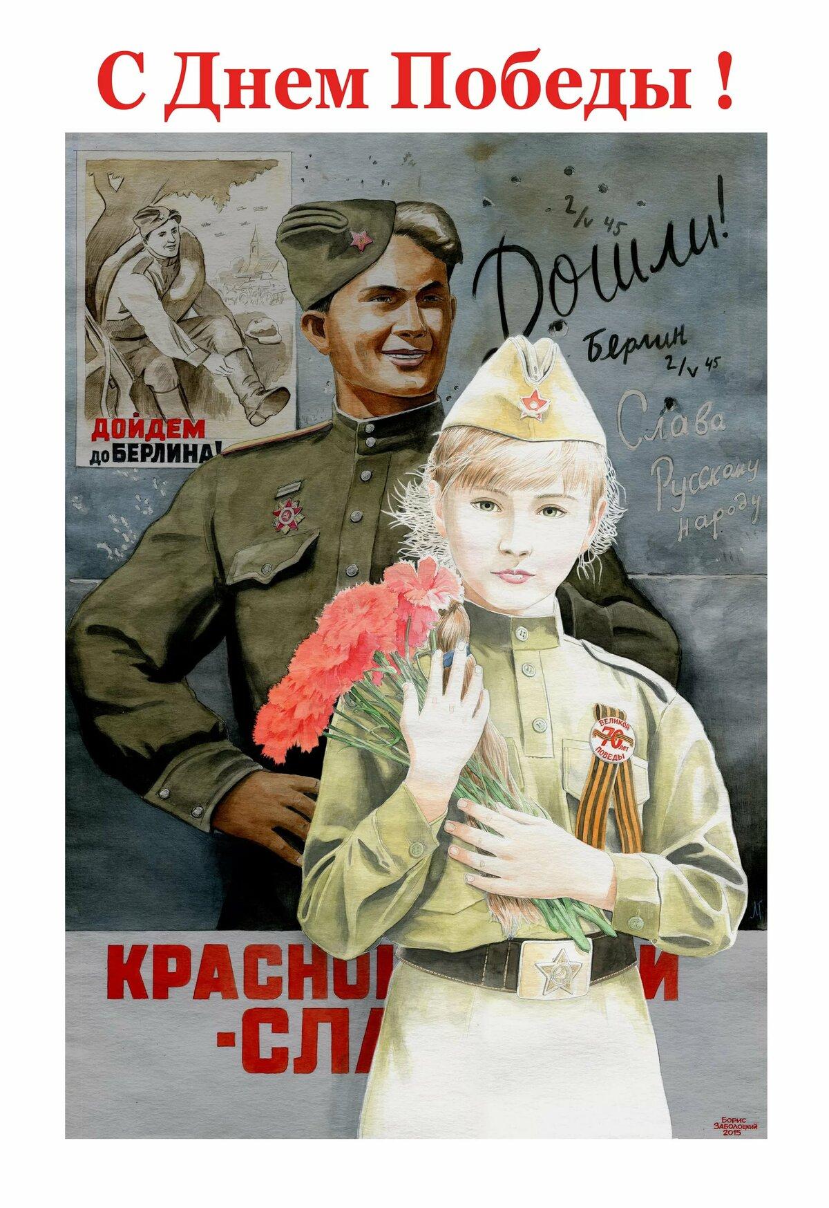 была ретро открытки к 9 мая день победы словам обещаниям