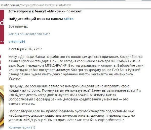 кредит русский стандарт номер телефона молодежная карта сбербанк картинки