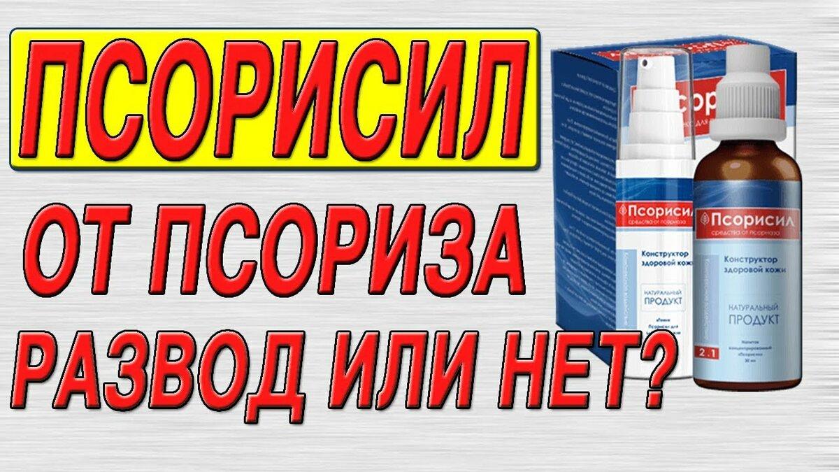 Псорисил - от псориаза во Владимире