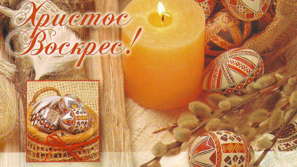 Цветы, открытки с пасхой христовой на украинском