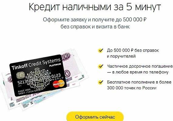 Смотреть онлайн кредит наличными кредит в восточном экспресс банке под залог