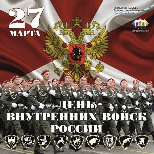 Юбилеем, открытка с днем вв мвд россии