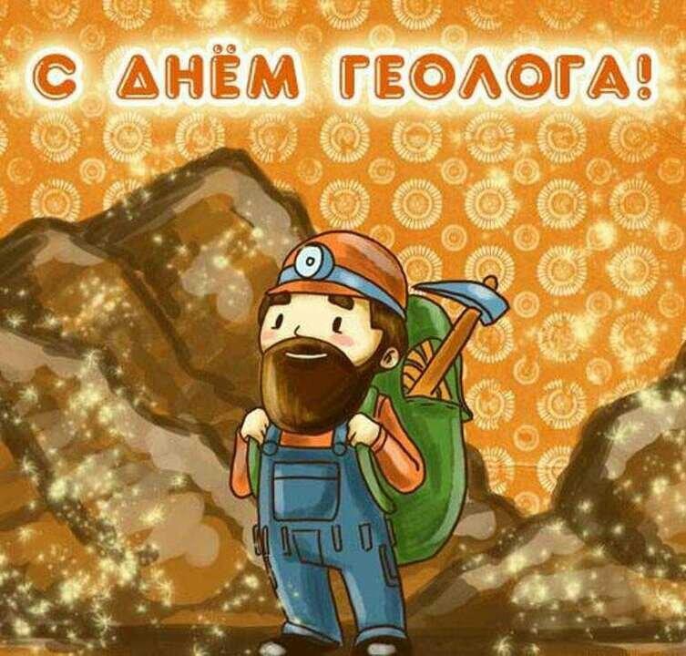 Силуэтные, открытка день геолога