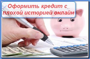Кредит с плохой кредитной историей и открытыми просрочками в.