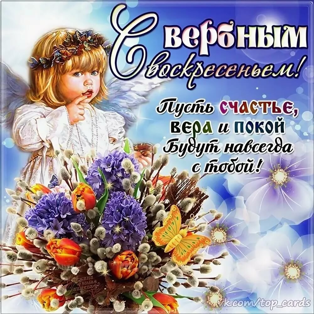 Вербное воскресенье открытка картинки