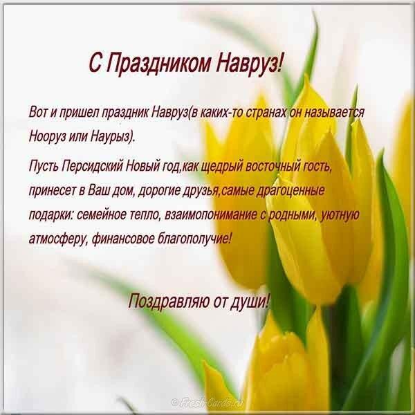 Поздравления на турецком с науруз