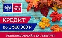 Взять кредит наличными в перми