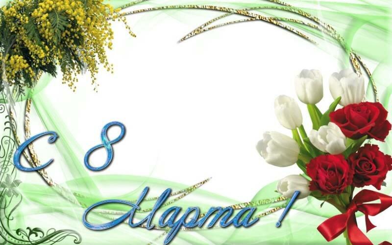 Поздравительные открытки с 8 марта без текста