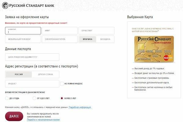 русский стандарт онлайн заявка на кредитную карту без справок и поручителей