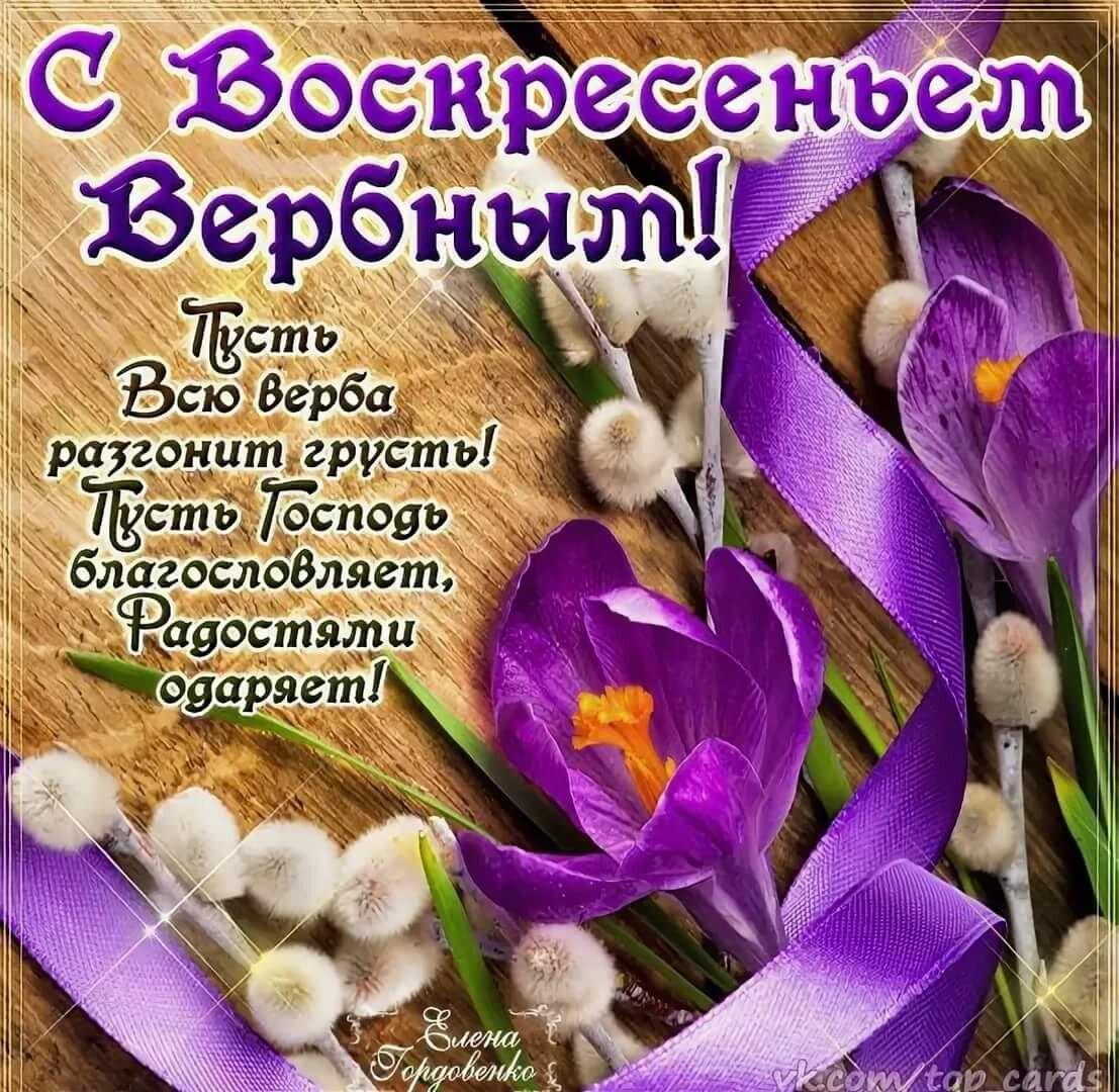 фото открыток с вербным воскресением месте сломанного или