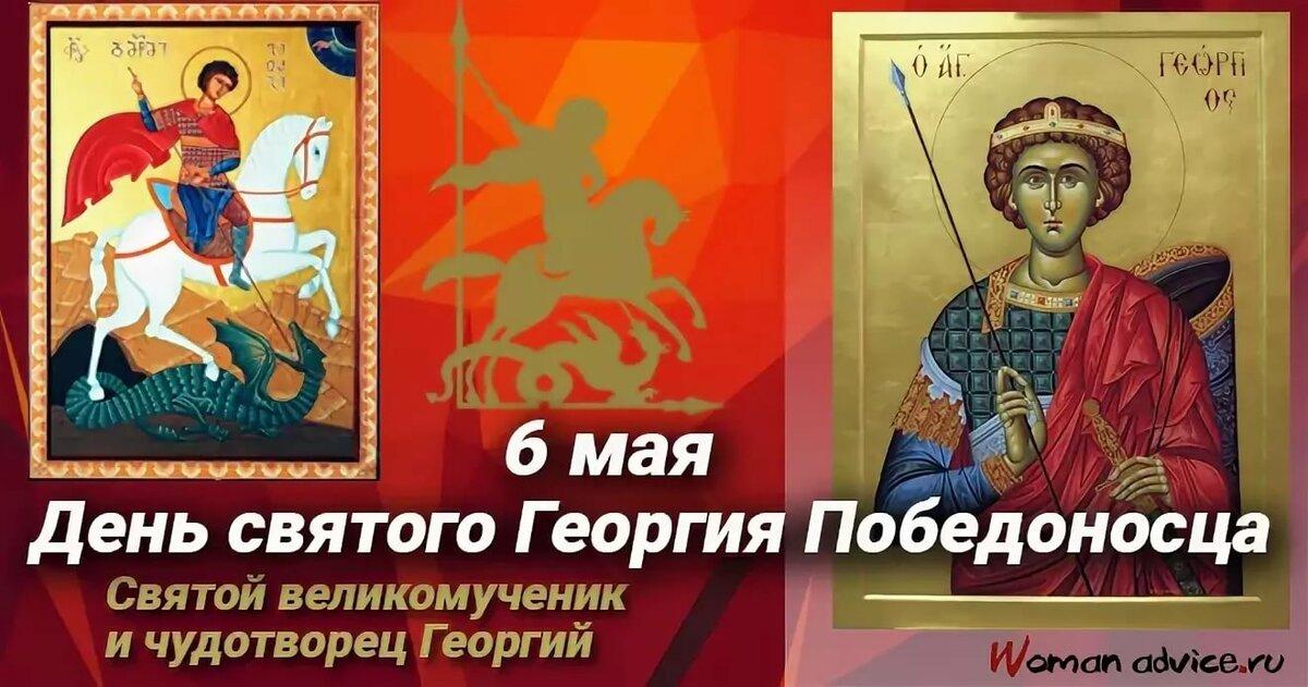 Поздравления днем, с днем святого георгия открытки