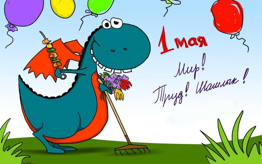 майские праздники открытка веселая