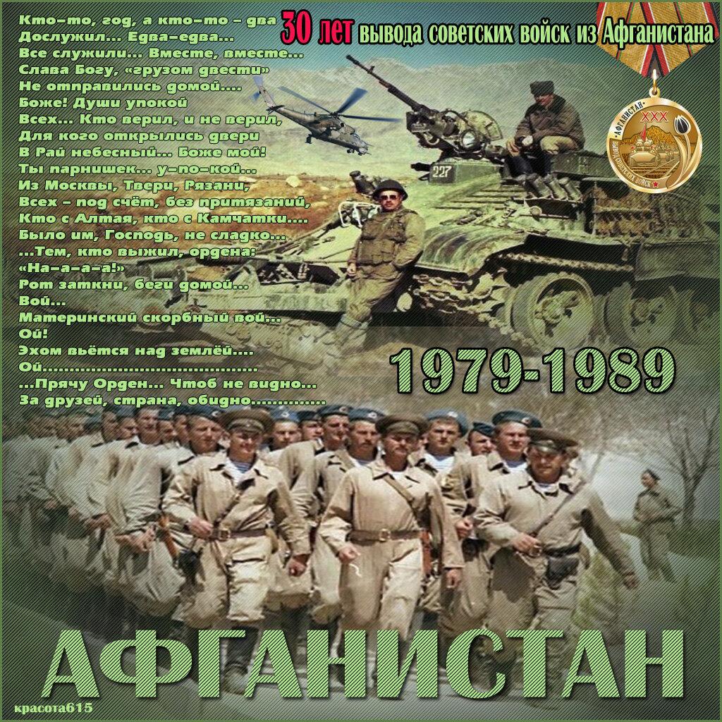 К дню афганца открытки