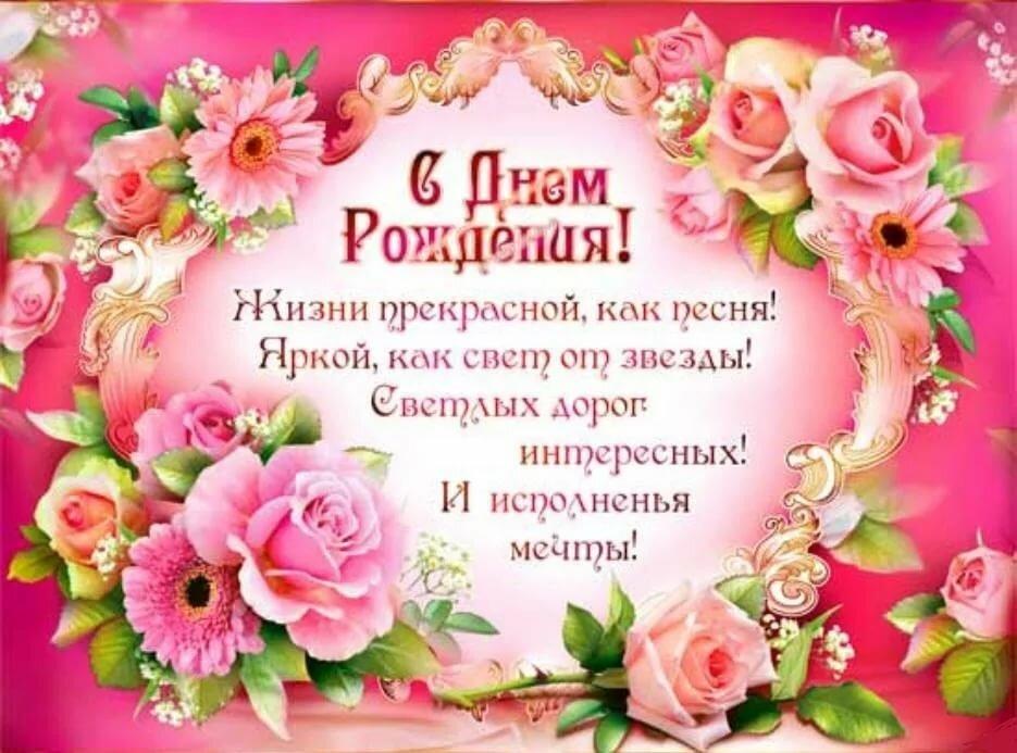 фундамента, поздравление зав садом с днем рождения всего семье темрезовых
