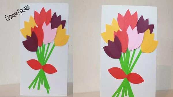 Днем рождения, открытки из цветной бумаги на 8 марта бабушке