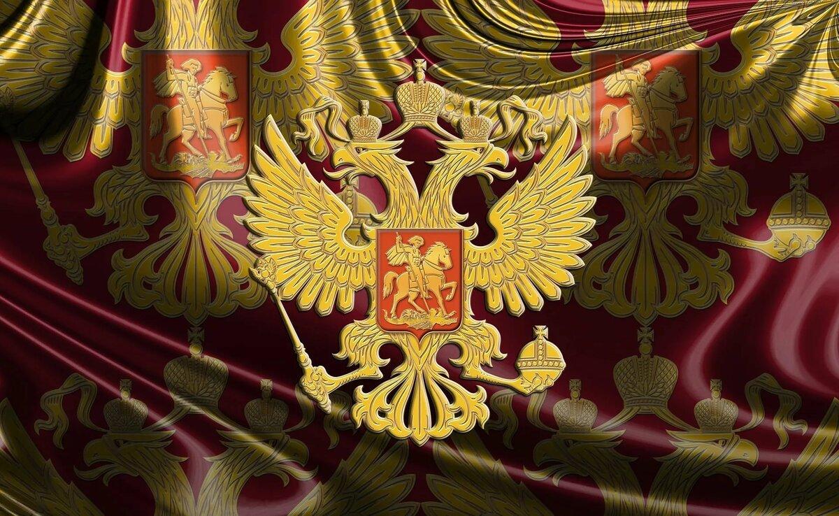обои на рабочий стол флаг и герб россии образования меланомы