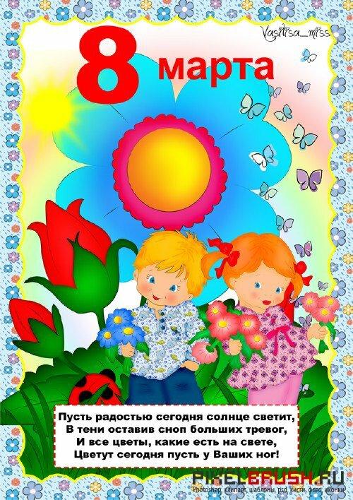 Картинки на 8 марта в детском саду, картинки надписями женщине