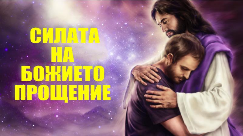 СИЛАТА НА БОЖИЕТО ПРОЩЕНИЕ