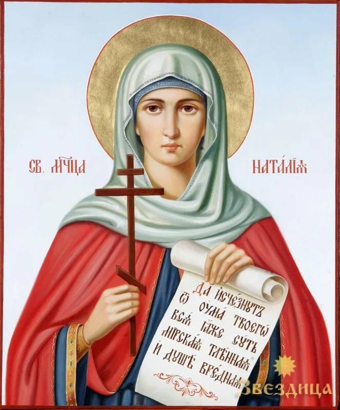 Открытки с днем ангела натальи православные, мая поздравлениями