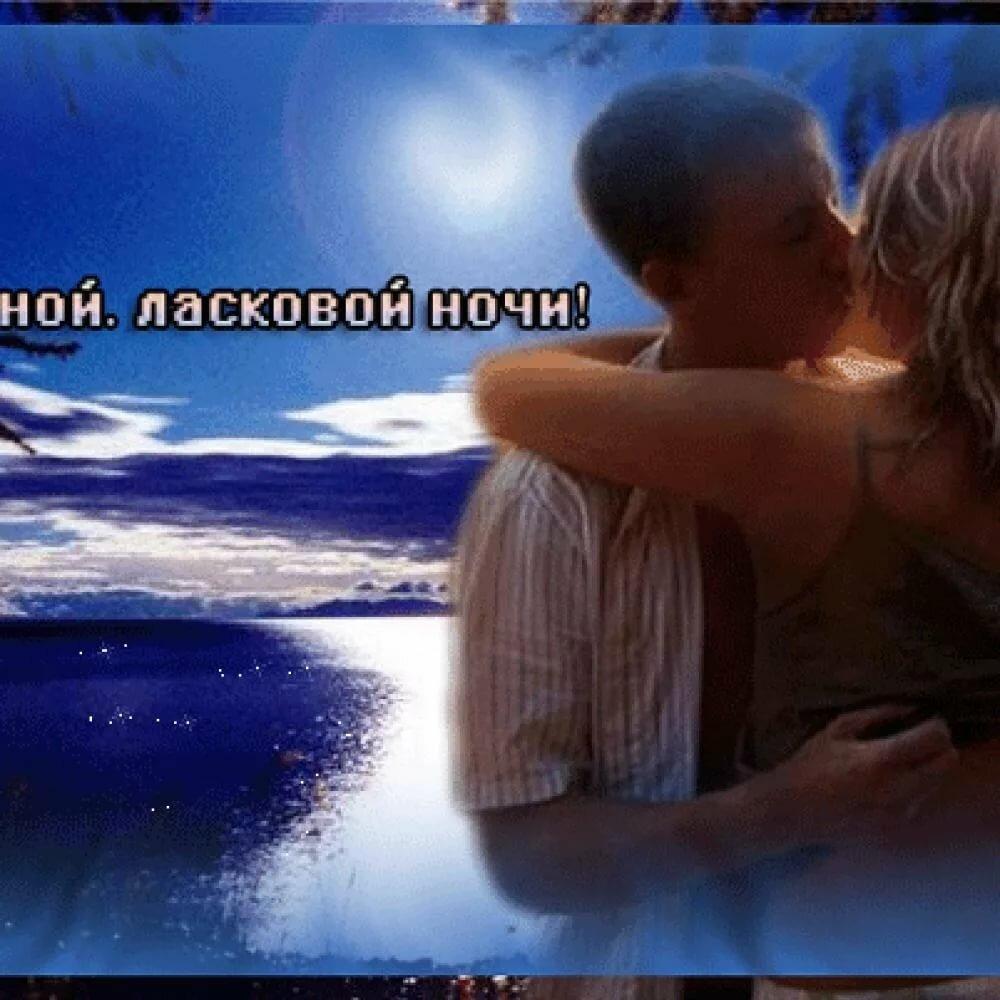 Городу поздравляю, открытки спокойной ночи поцелуи