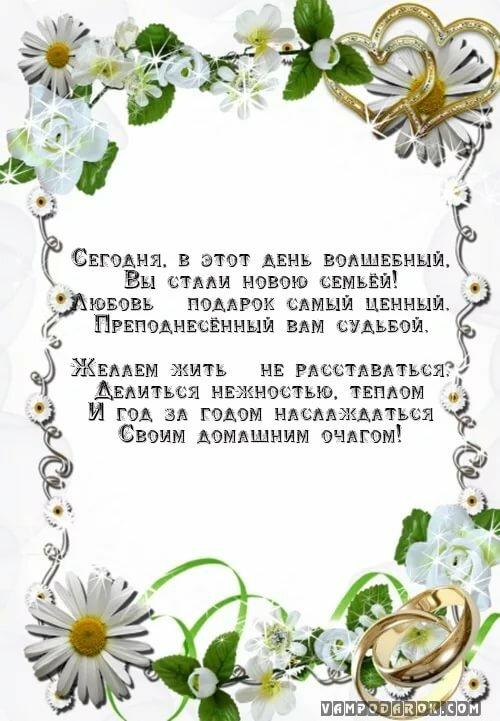 поздравительные стихи на свадьбе сына добавляет