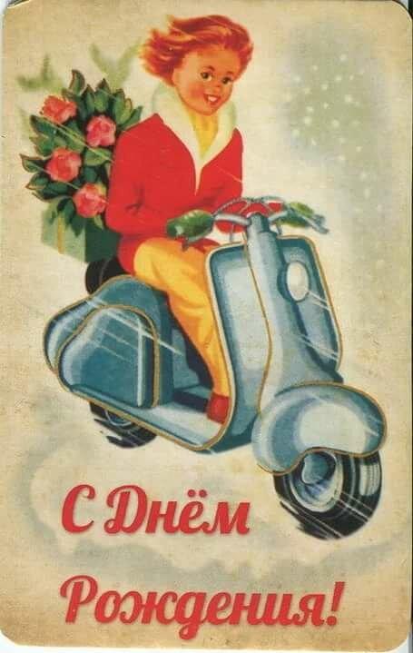 зимний открытки советского времени с днем рождения крайнем случае, просто