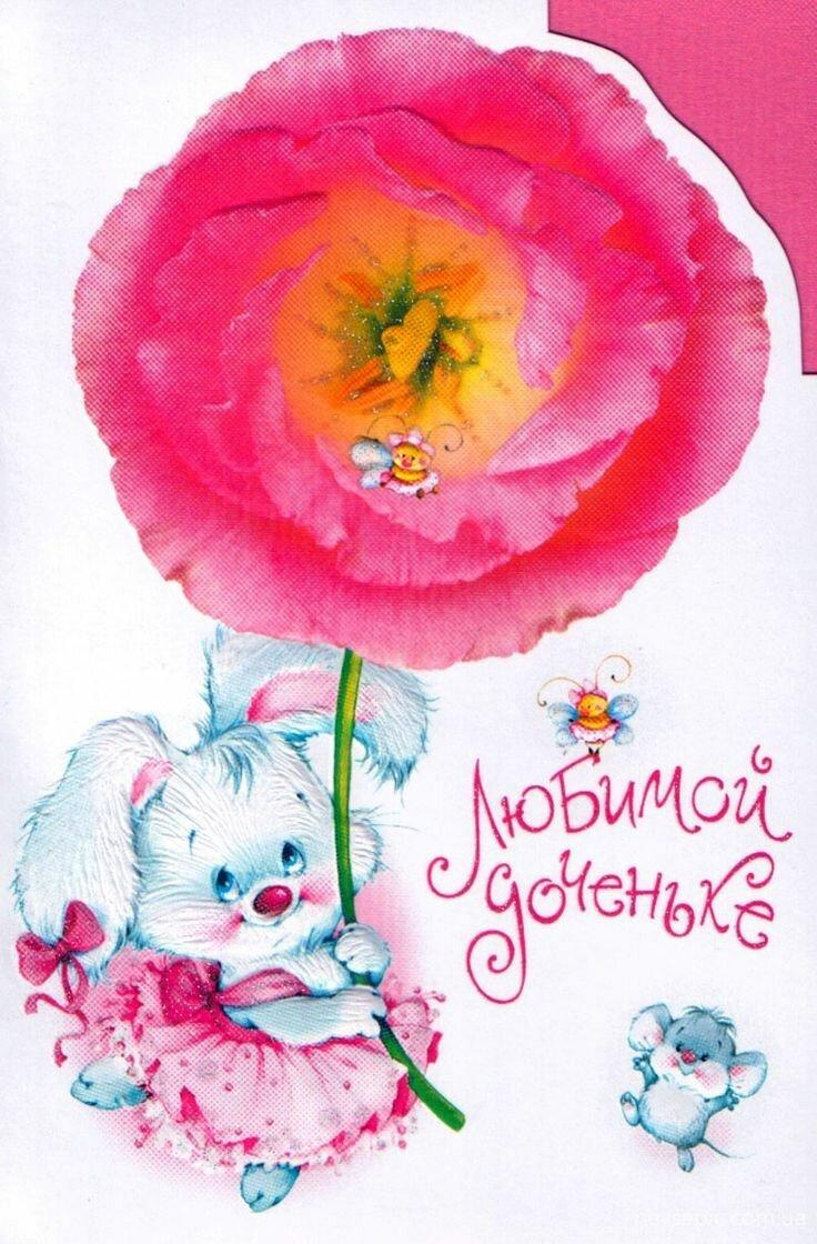 Живые открытки для дочери