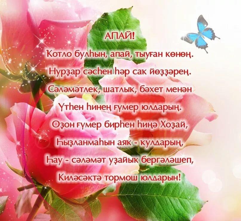 Башкирский поздравление смс