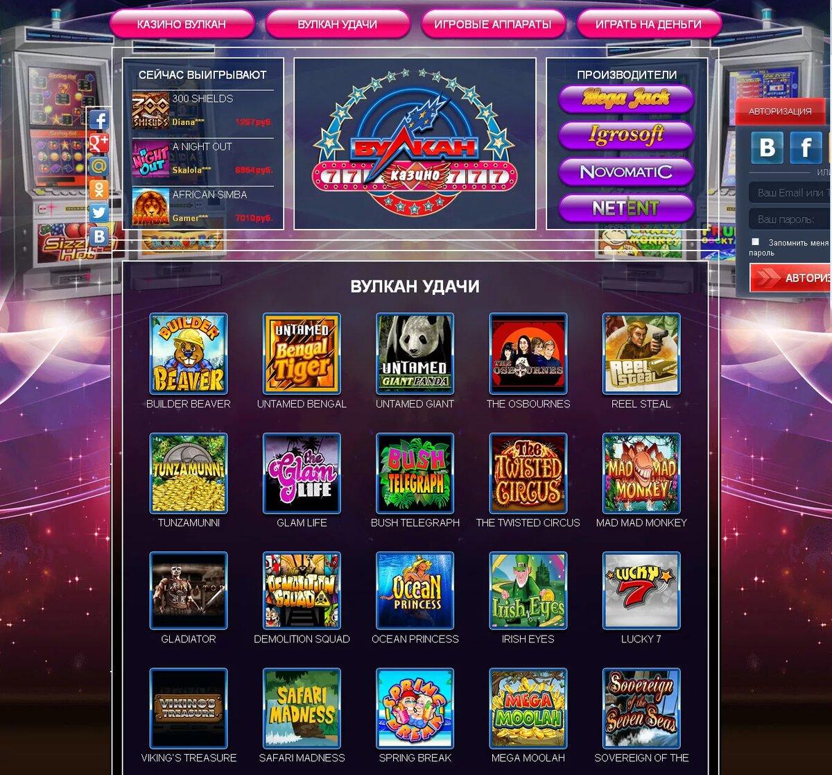 казино вулкан орг